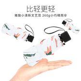 超輕小巧五折遮陽傘太陽傘防曬防紫外線晴雨兩用折疊女迷你口袋傘