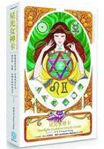 星光女神卡【書 卡盒裝版】:聆聽星星訊息,召喚內在之光    與靈氣、花精、光頻