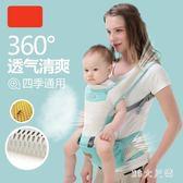 嬰兒背帶多功能四季通用寶寶腰凳背帶輕便透氣夏季抱娃神器 QG4432『M&G大尺碼』