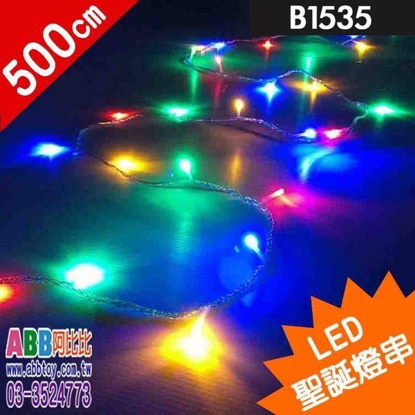 B1535★彩光燈串_50燈4彩#聖誕聖誕燈串LED燈串網燈冰條燈流星燈聖誕樹燈
