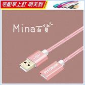[7-11限今日299免運]1米尼龍編織公對母USB2.0延長傳輸連接線 充電加✿mina百貨✿【C0142】