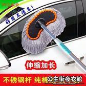 多功能清潔刷洗車刷子軟毛專用長柄伸縮式純棉多功能