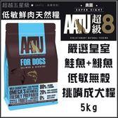*KING WANG*【送抵用卷350】英國AATU超級8《嚴選鮭魚+鯡魚 低敏無穀挑嘴全齡犬糧》5 kg