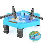 益智玩具 大號爆款拯救企鵝破冰台拆牆玩具 兒童早教桌面遊戲親子益智玩具 全館免運