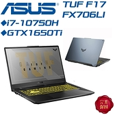 ASUS TUF Gaming F17 FX706LI (I7-10750H,GTX 1650Ti) 電競筆電 - 幻影灰