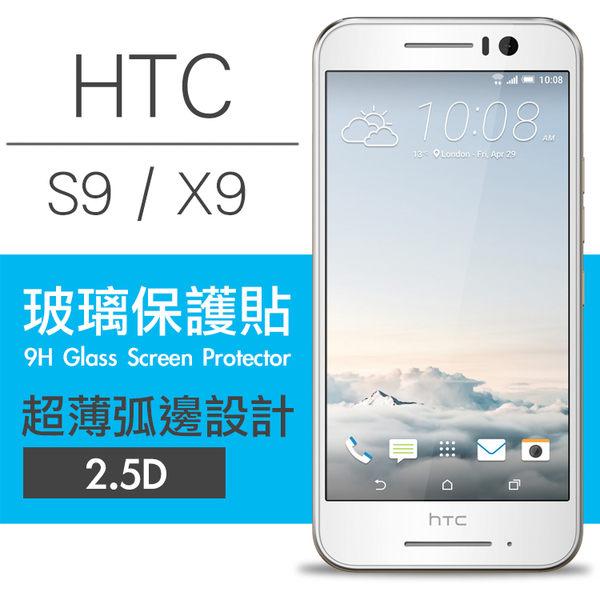 【00369】 [HTC S9 / X9] 9H鋼化玻璃保護貼 弧邊透明設計 0.26mm 2.5D