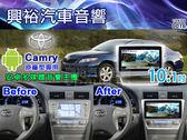 【專車專款】2007~2011年TOYOTA Camry專用10.1吋觸控螢幕安卓多媒體主機*無碟四核心