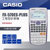CASIO 卡西歐 計算機 FX-570ES PLUS 自然顯示型ES系列 工程型計算機 數學自然顯示