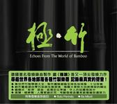 【停看聽音響唱片】【CD】Echoes From the World of Bamboo 極.竹