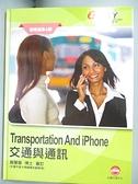 【書寶二手書T3/語言學習_JLV】eTALK進階篇(第4冊)-交通與通訊_布儒杰, 李華宣作