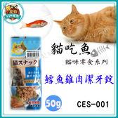 *~寵物FUN城市~*台灣製造《貓吃魚 貓零食系列》CES-001 鱈魚雞肉潔牙錠50g (貓零食/點心)