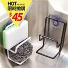 ✭米菈生活館✭【Q97】簡約鐵製吸盤瀝水架 廚房 浴室 衛浴 強吸力 無痕 免安裝 水槽 通風 掛勾