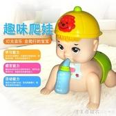 寶寶學爬行玩具幼兒3-6-8-12個月益智力早教嬰兒電動爬娃0-1周歲2 漾美眉韓衣