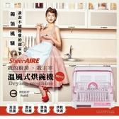 新風尚潮流 【DD171】 席愛爾 SheerAIRE Kitty 烘碗機 適合 租屋族 奶瓶 兒童碗 烘乾