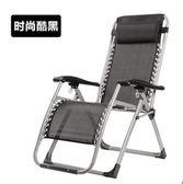 折疊躺椅午休椅陽台家用老人椅靠背椅懶人午睡椅乘涼椅休閒沙灘椅igo    韓小姐