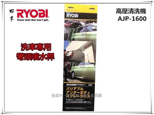 【台北益昌】日本 RYOBI AJP-1600 彎頭噴水桿 高壓清洗機 洗車機 全新公司貨