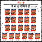 燒鳥一番[日式燒烤狗零食,21種口味]
