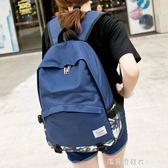中學生書包韓版後背包女旅行背包男戶外休閒旅遊包輕便 漾美眉韓衣