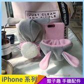 兔兔帽毛絨殼 iPhone iX i7 i8 i6 i6s plus 手機殼 可愛兔耳布偶 毛絨絨兔尾 保護殼保護套 半包邊硬殼