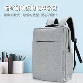 雙肩包15寸電腦背包辦公商務學生旅行防震書包筆電包 QQ23303『東京衣社』