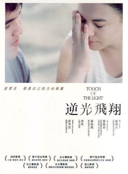 逆光飛翔 平裝版 DVD 免運 (音樂影片購)