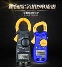【森森機具】DT3266L鉗形電流表 勾...