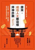 原來,成功人士都這樣拜神許願:日本政要、企業大亨、武將首領,與神私密交流的幸福..