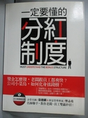 【書寶二手書T1/財經企管_NFT】一定要懂的分紅制度_徐德麟