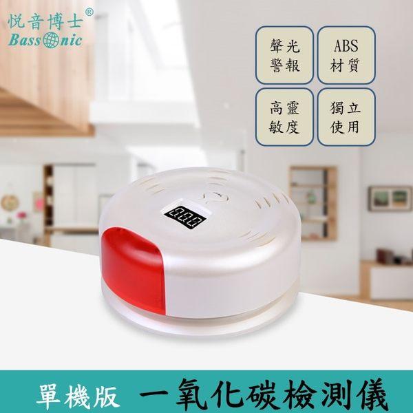 [Yueh-In]智能家居Home Security 單機版一氧化碳檢測儀 蜂窩煤炭警報器 YE-990-CO 悅音博士Bassonic