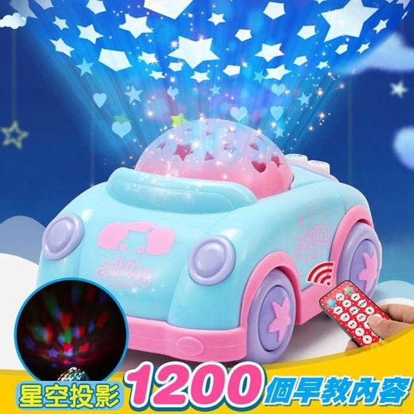兒童玩具 糖果色星空投影遙控故事機安撫小汽車 單款 寶貝童衣
