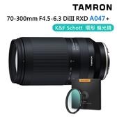 【預購分期零利率 】 送偏光鏡 3C LiFe TAMRON 70-300mm F4.5-6.3 DiIII RXD A047 E接環 (俊毅公司貨)