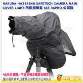 HAKUBA HA311846 SAFETECH CAMERA RAIN COVER LIGHT 防雨相機套 SST-RCPRO 公司貨