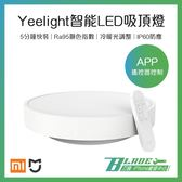 【刀鋒】Yeelight智能LED小米吸頂燈 米家吸頂燈 智能家電 附遙控器 APP控制 無線 夜燈