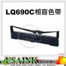USAINK☆EPSON S015611/S015555/LQ-690C 相容色帶  10支 LQ690C/ LQ-690C/LQ-695C / LQ695C 點陣式印表機