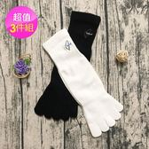 321【HIROSAWA】除菌除臭中筒五指襪-男款(3雙組)