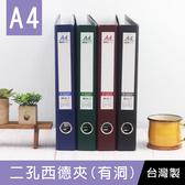珠友 DL-06322 A4/13K 二孔西德夾/空夾/文件收納/檔案資料夾(有洞)