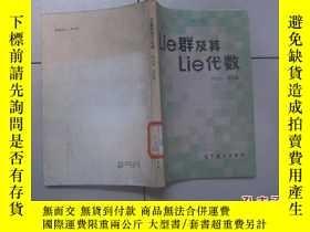 二手書博民逛書店罕見Lie羣及其Lie代數12423 嚴志達 許以超 高等教育出