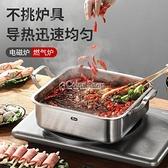 方形304不銹鋼鴛鴦鍋電磁爐專用大容量加厚涮鍋家用火鍋鍋清湯鍋 快速出貨