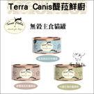 Terra Canis醍菈鮮廚〔原味封存無穀主食貓罐,3種口味,100g〕(一箱24入)