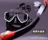 防霧浮潛三寶大框護鼻游泳潛水鏡呼吸管套裝成人兒童面全干式igo 美芭
