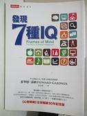 【書寶二手書T1/心理_GY3】發現7種IQ:心智解構全球暢銷30年紀念版_霍華德.嘉納