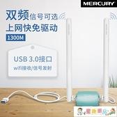 無線網卡 水星UD13H 1300M雙頻5g千兆USB3.0無線網卡臺式機筆記本電腦網絡wifi接收器發射器 童趣