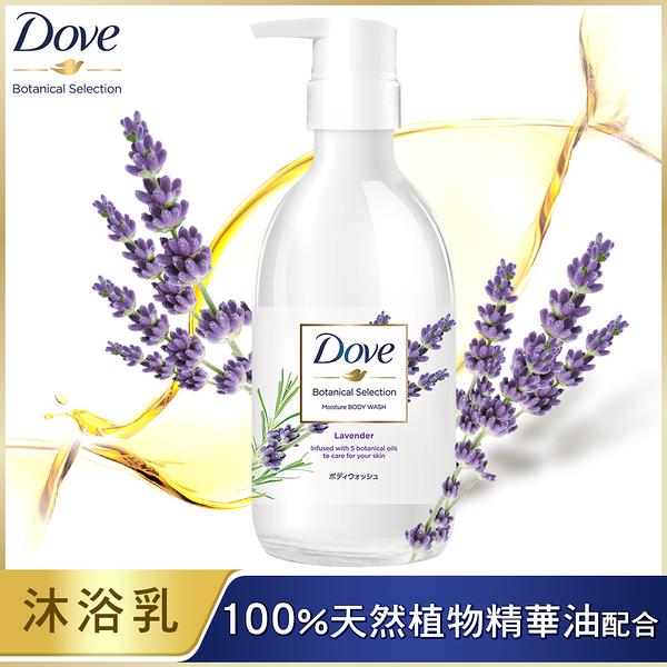 【DOVE 多芬】日本植萃沐浴乳 薰衣草恬靜舒緩 500G