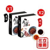 䐗如裕_古早味肉燥即煮包(原味X1盒+辣味X2盒)-電電購