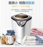 威力4.8kg洗脫一體迷你洗衣機小型嬰兒童半全自動家用帶脫水甩干 220vNMS造物空間