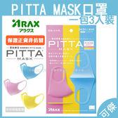 Pitta mask 立體口罩 兒童用 粉黃水藍3色 可水洗重覆防PM2.5防花粉過敏 原廠包裝保證正品