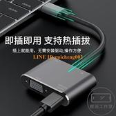 Type-c轉HDMI轉換器轉接手機連接電視USB顯示器VGA線【輕派工作室】
