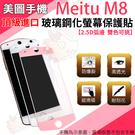 美圖手機 美圖 M8 Meitu 滿版 鋼化螢幕保護貼 螢幕防護 2.5D 弧面 滿版 螢幕貼 美圖秀秀