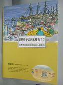 【書寶二手書T2/少年童書_YFB】誰把孩子丟到水裡去了?臺灣教育的困境與兒童人權教育_林惠真