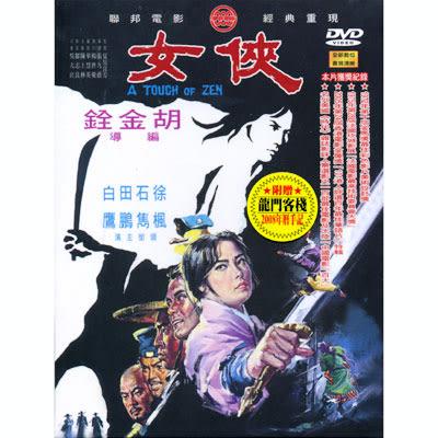 俠女DVD 徐楓/石雋/田鵬/白鷹